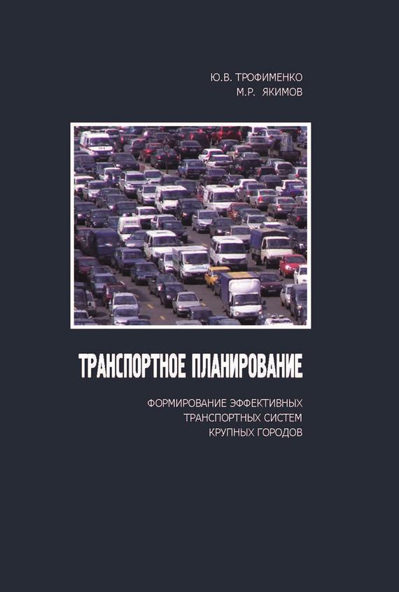 Михаил Якимов Транспортное планирование: формирование эффективных транспортных систем крупных городов