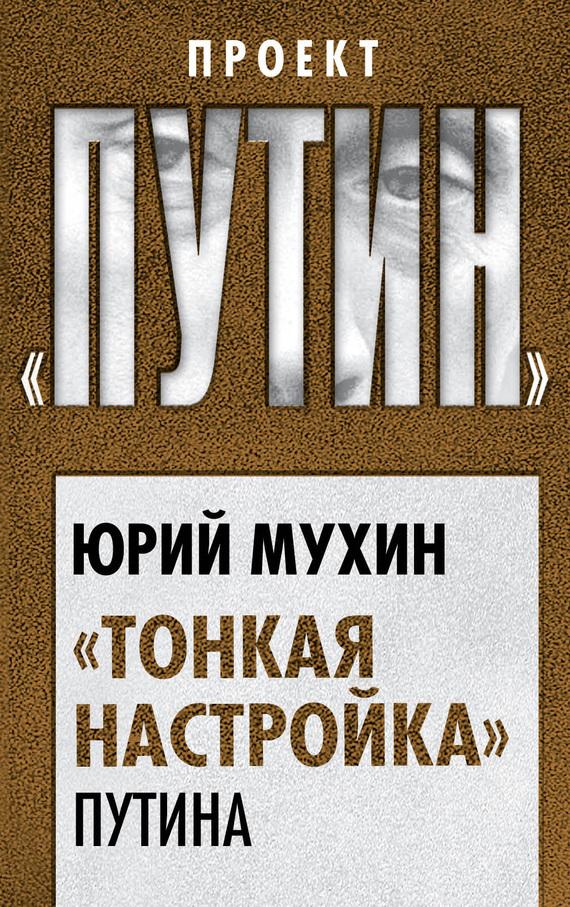 Юрий Мухин «Тонкая настройка» Путина юрий мухин госбесы кровавая гэбня и живой труп