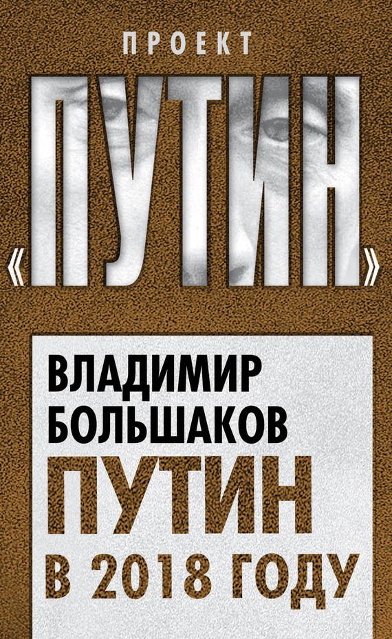 Владимир Большаков бесплатно