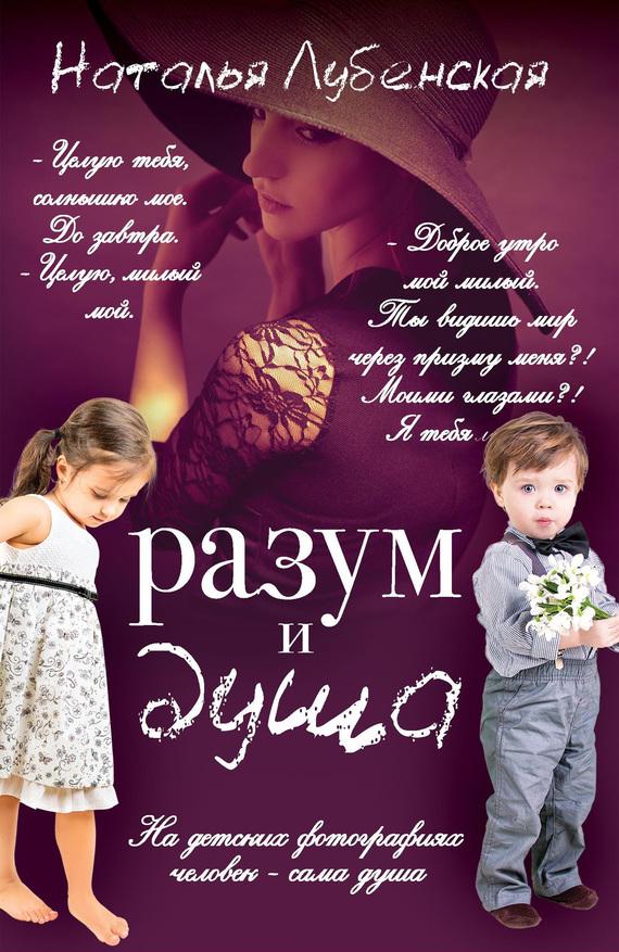 Наталья Лубенская Разум и душа skygate net в донецке