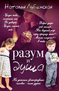 Лубенская, Наталья  - Разум и душа