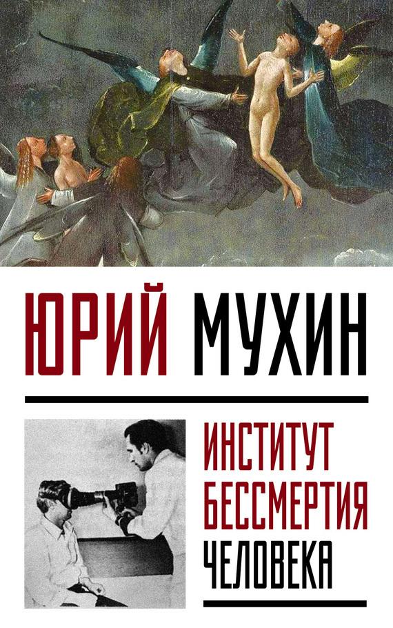 Юрий Мухин Институт Бессмертия Человека юрий мухин госбесы кровавая гэбня и живой труп