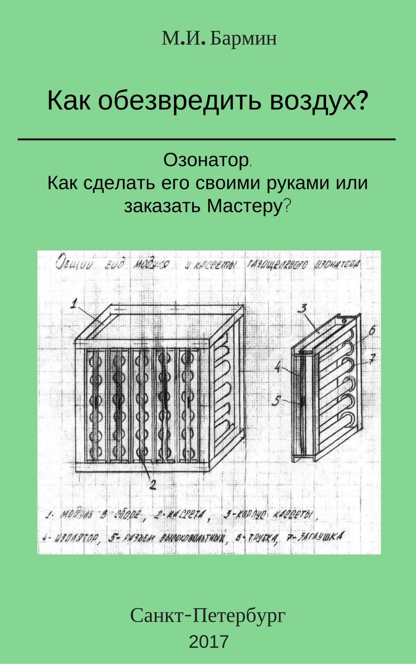 Михаил Иванович Бармин Как обезвредить воздух? связь на промышленных предприятиях
