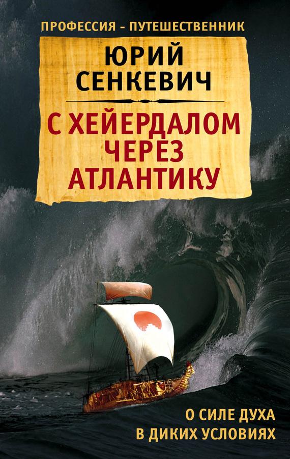 интригующее повествование в книге Юрий Сенкевич