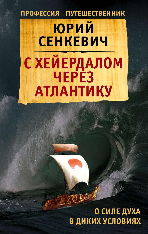 Юрий сенкевич книги скачать