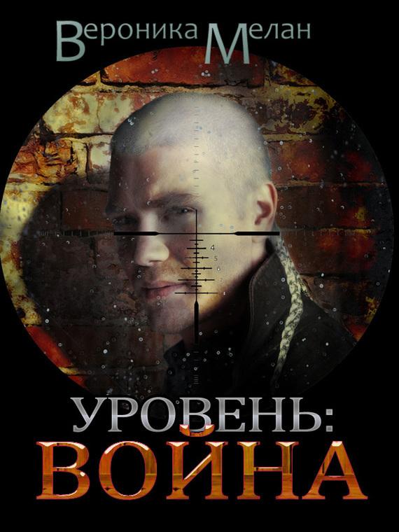 Вероника Мелан - Уровень. Война