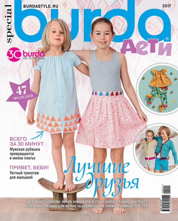 Burda Special №03/2017