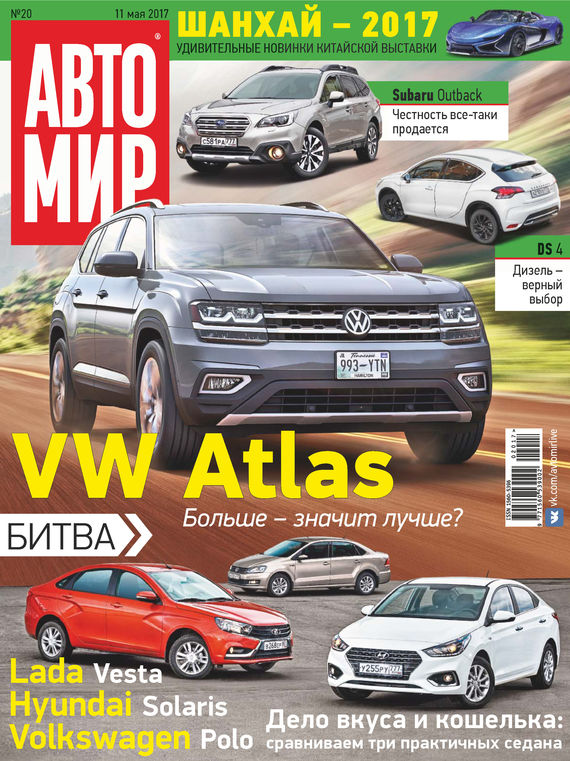 ИД «Бурда» АвтоМир №20/2017 отсутствует автомир 36 2017