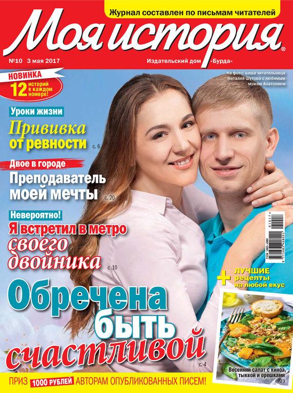 ИД «Бурда» Журнал «Моя история» №10/2017