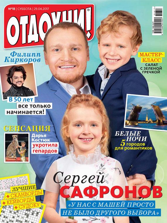 ИД «Бурда» Журнал «Отдохни!» №18/2017 ид бурда журнал новый дом 06 2015