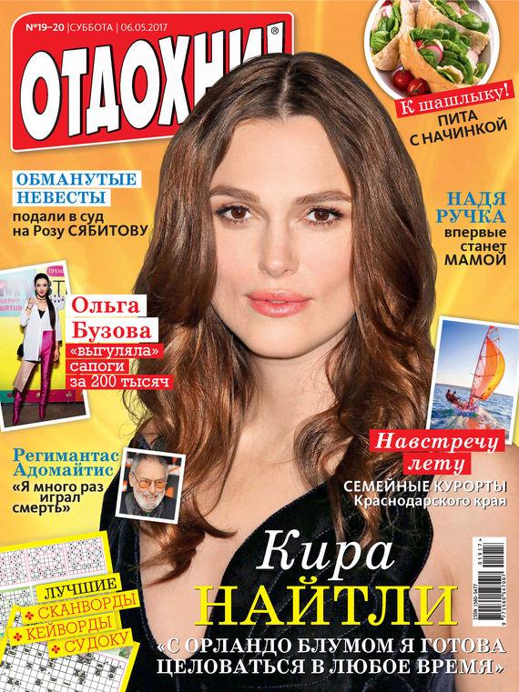 ИД «Бурда» Журнал «Отдохни!» №19-20/2017 ид бурда журнал отдохни 44 2014
