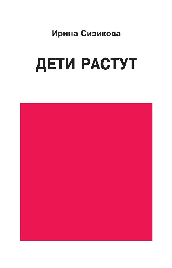 Ирина Сизикова Дети растут савушкин сергей николаевич ширмочки адаптация к детскому саду