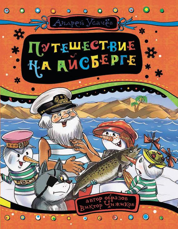 Андрей Усачев Путешествие на айсберге андрей усачев кто где живет