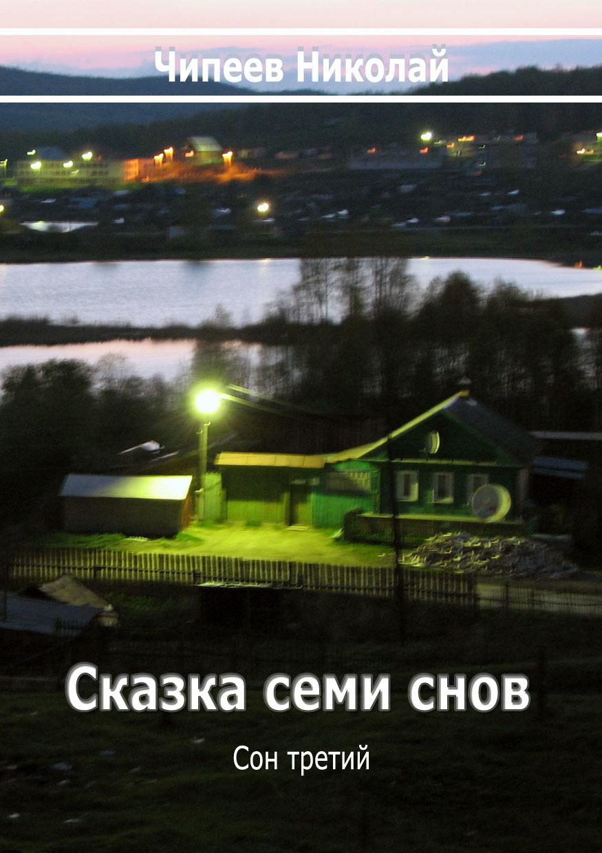 Чипеев Николай бесплатно