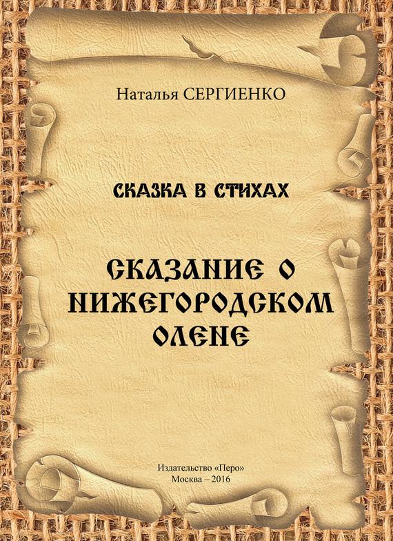 Наталья Сергиенко Сказание о Нижегородском Олене