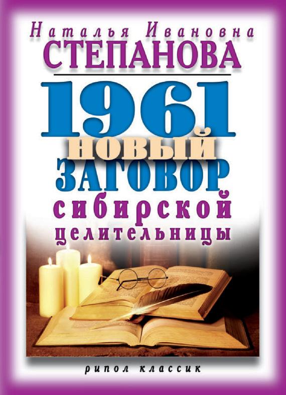 Наталья Степанова 1961 новый заговор сибирской целительницы наталья перфилова я покупаю эту женщину