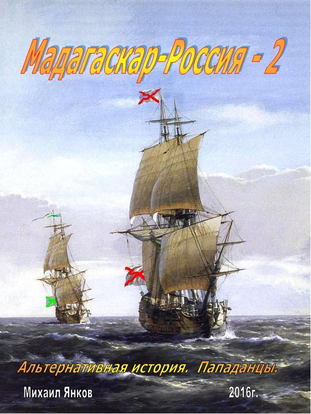 Мадагаскар-Россия 2