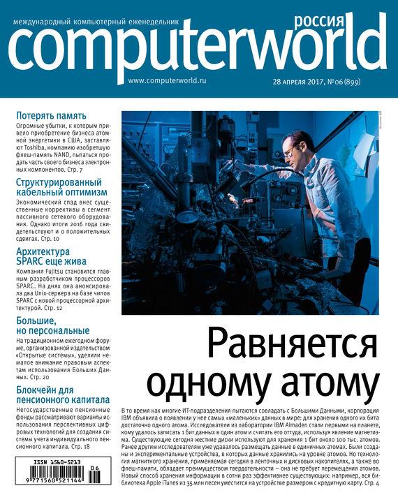 Журнал Computerworld Россия №06/2017