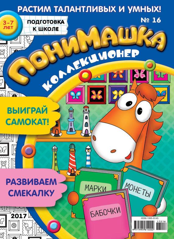ПониМашка. Развлекательно-развивающий журнал. №16/2017