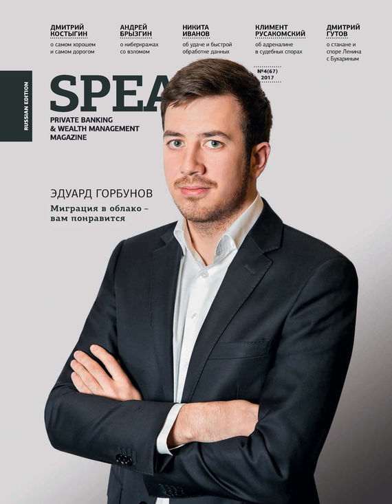 Отсутствует Spear's Russia. Private Banking & Wealth Management Magazine. №04/2017 ritesh patel and rajnikant patel brand management in retail banking