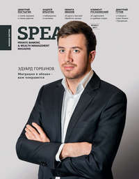 - Spear's Russia. Private Banking & Wealth Management Magazine. №04/2017