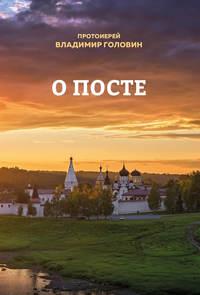 Головин, Протоиерей Владимир  - О посте