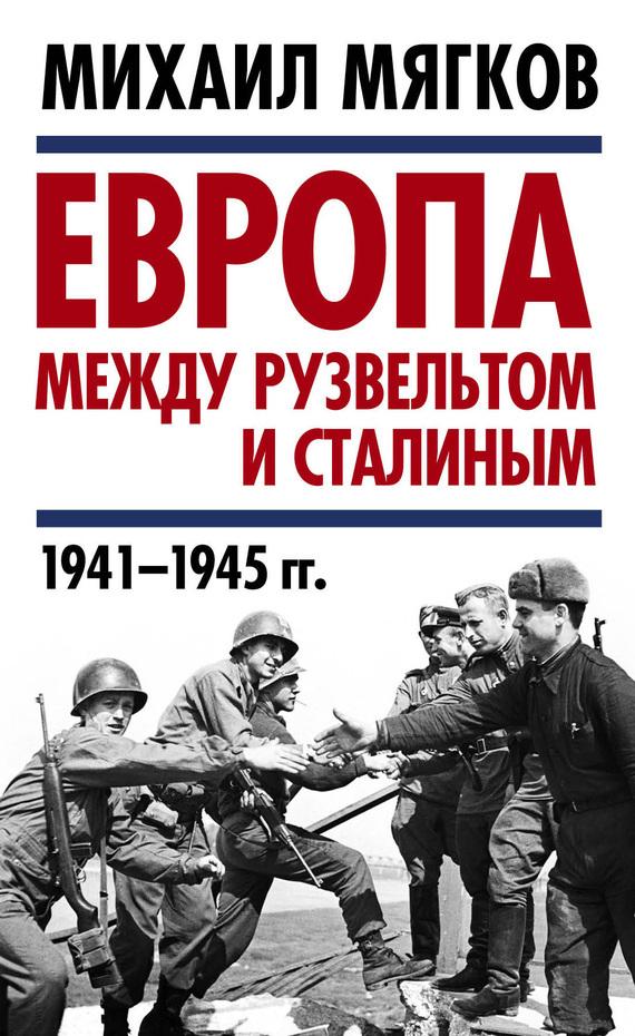 Михаил Мягков Европа между Рузвельтом и Сталиным. 1941–1945 гг. михаил мягков вермахт у ворот москвы