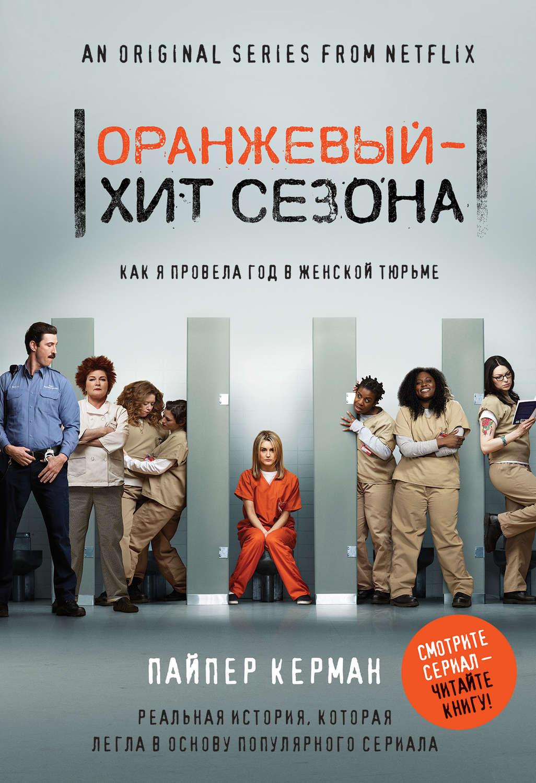 Книга все о жизни в тюрьме скачать