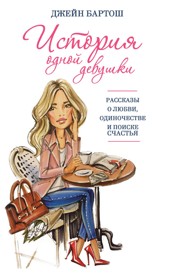 Джейн Бартош История одной девушки (сборник) джейн бартош история одной девушки
