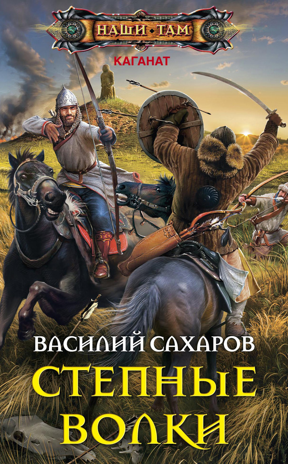 Василий Сахаров Степные волки стервятники