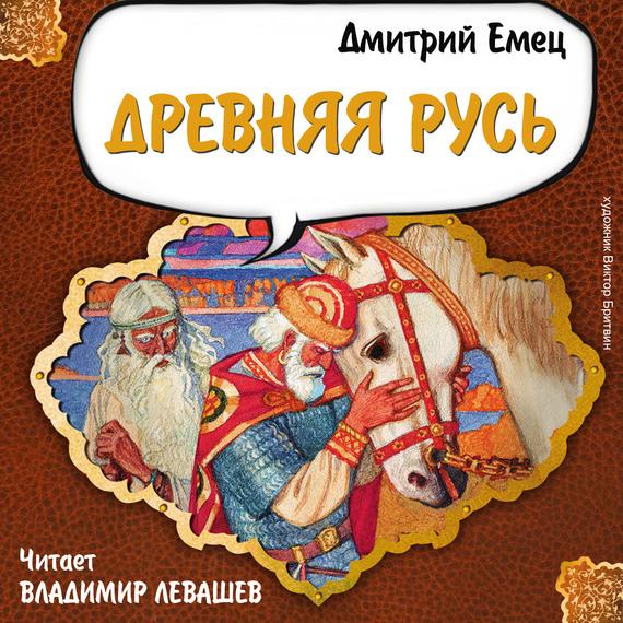 Дмитрий Емец Древняя Русь. История в рассказах для школьников