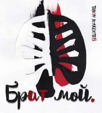 Максютов, Тимур  - Брат мой (сборник)
