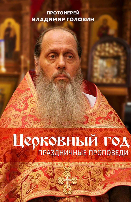 Новый год священнослужители