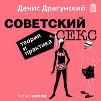 Драгунский, Денис  - Советский секс. Теория и практика