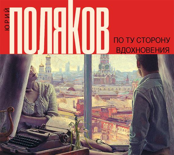 Юрий Поляков По ту сторону вдохновения (сборник) юрий поляков треугольная жизнь сборник