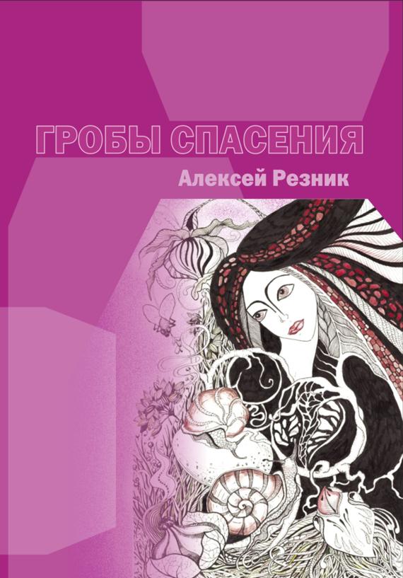 Алексей Резник бесплатно