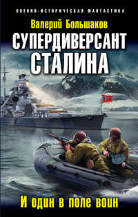 Большаков, Валерий  - Супердиверсант Сталина. И один в поле воин