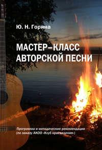 Горина, Ю. Н.  - Мастер-класс авторской песни