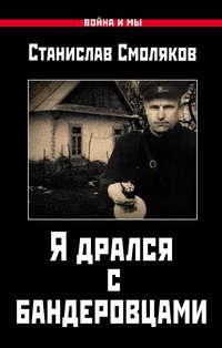 Смоляков, Станислав  - Я дрался с бандеровцами