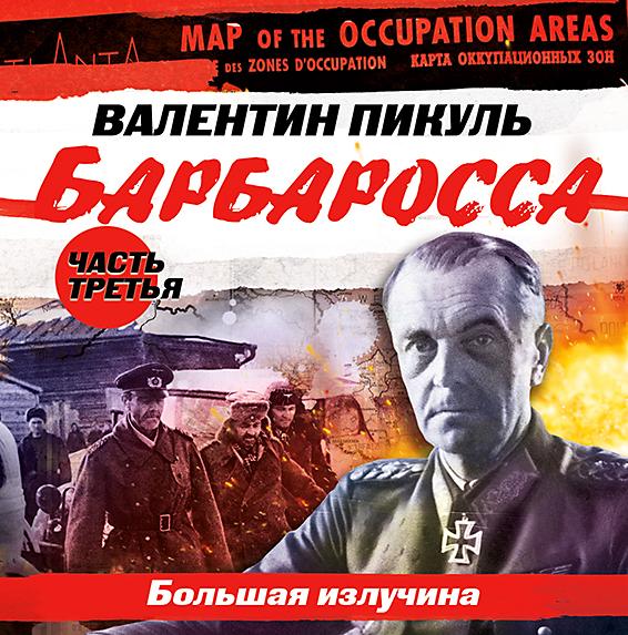 Валентин Пикуль Барбаросса. Часть 3. Большая излучина пикуль валентин саввич фаворит