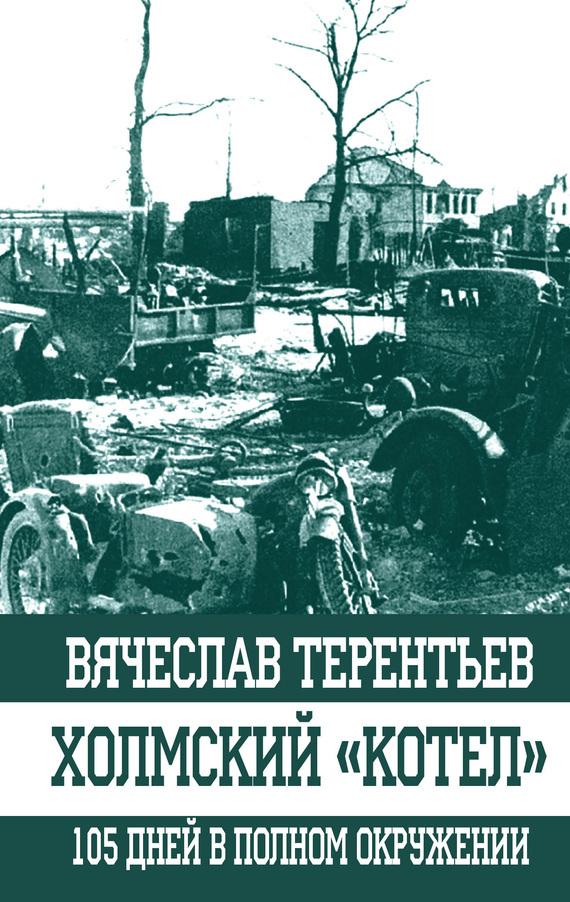 Вячеслав Терентьев - Холмский «котел». 105 дней в полном окружении
