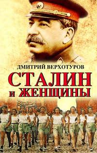 Верхотуров, Дмитрий  - Сталин и женщины