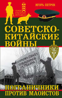 Петров, Игорь  - Советско-китайские войны. Пограничники против маоистов