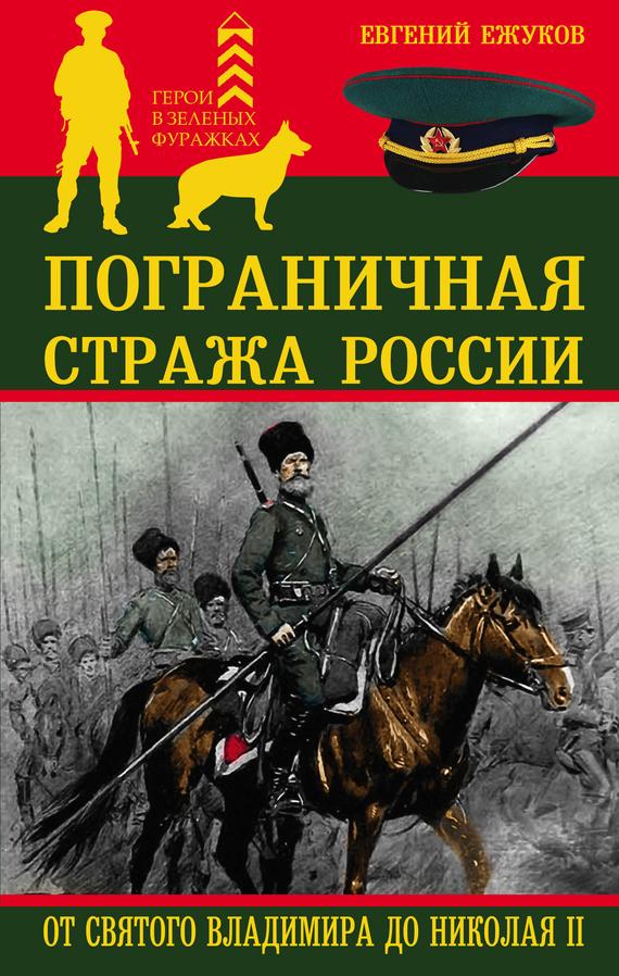 интригующее повествование в книге Евгений Ежуков