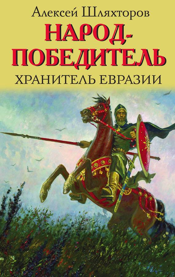 Алексей Шляхторов - Народ-победитель. Хранитель Евразии
