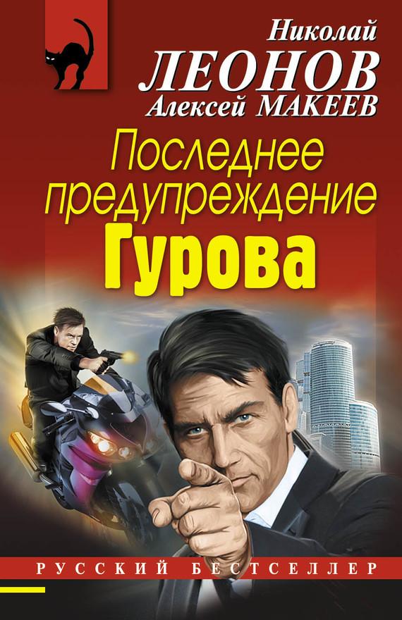 Николай Леонов Последнее предупреждение Гурова крот истории
