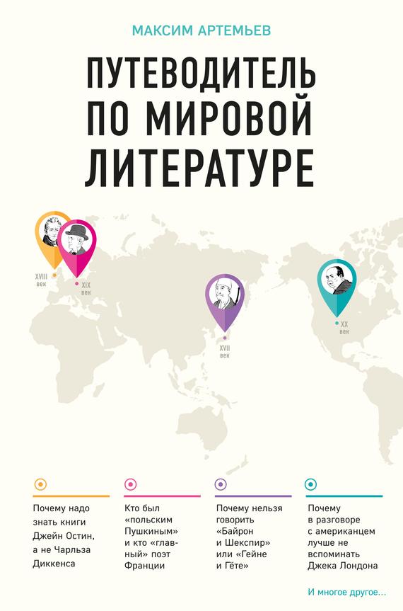 яркий рассказ в книге Максим Артемьев