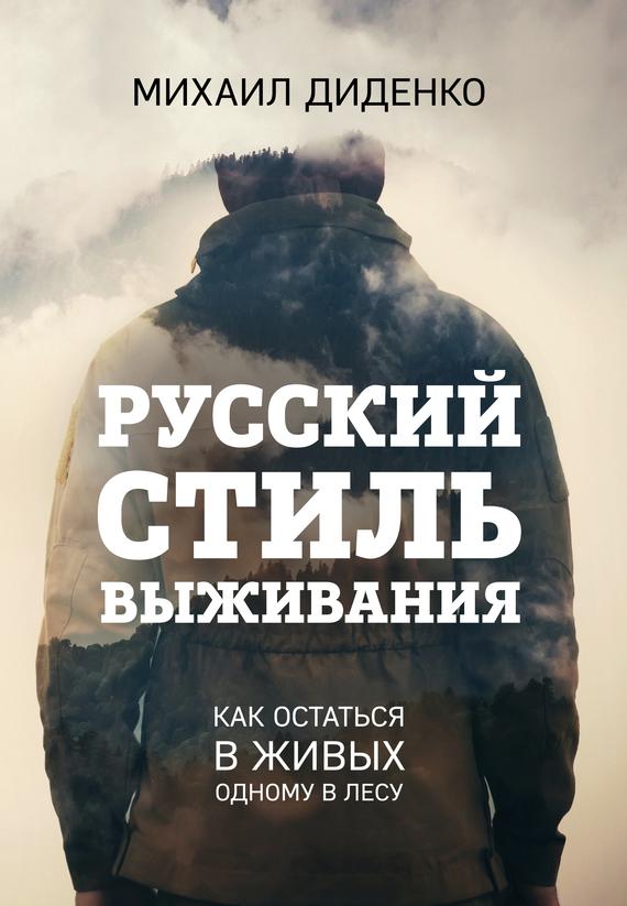 Обложка книги Русский стиль выживания. Как остаться в живых одному в лесу, автор Диденко, Михаил