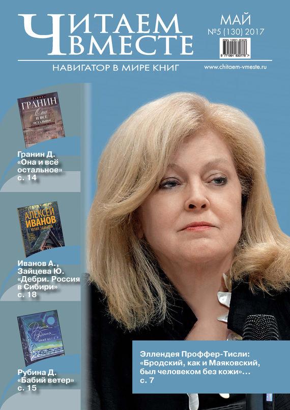 Отсутствует Читаем вместе. Навигатор в мире книг. №05/2017
