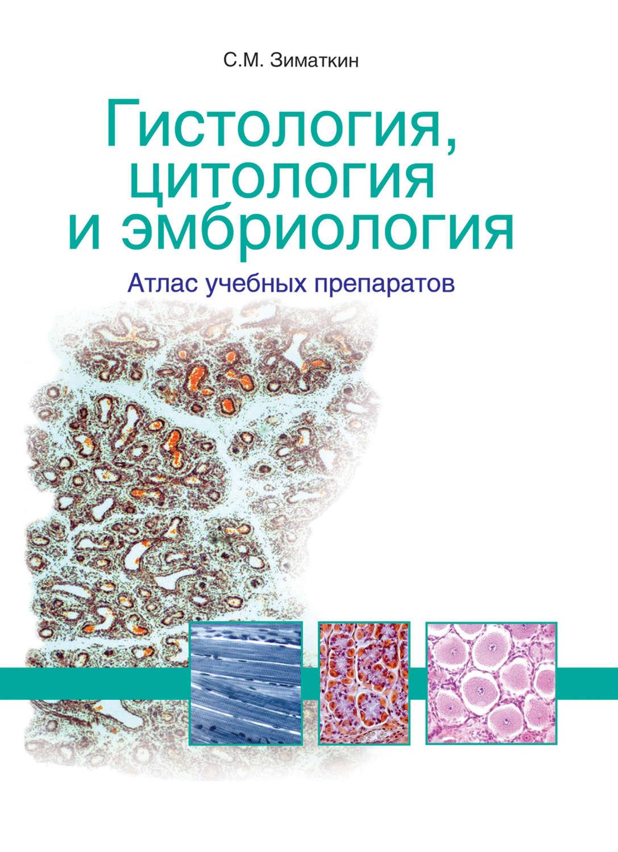 Скачать книги по эмбриологии